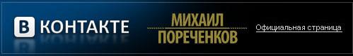 В контакте-Михаил Пореченков